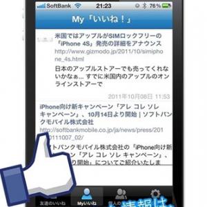 Facebook「いいね!」をまとめてチェックできるiPhoneアプリ『Like book』