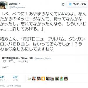 『エヴァ』のアスカ役・宮村優子さん「ハッピバースデーわたし~」 シンジ役の緒方恵美さんも祝福ツイート