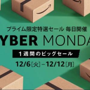 Newニンテンドー3DSLLとPS4を買うなら本日中に!? 『Amazon』がサイバーマンデー開催中