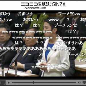 「おまいう大賞」金賞の蓮舫代表が党首討論 安倍総理に「息をするようにウソをつく」などの発言が話題に