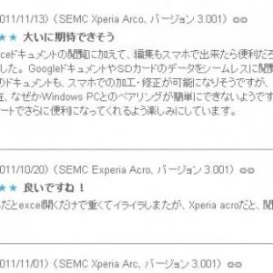 WEBサイト版Androidマーケットのレビュー欄に端末名やパーマリンクが表示されるようになった