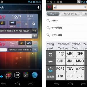 ヤフー、Yahoo! JAPANのサービス・アプリと連動するAndroid用ウィジェットアプリ「Yahoo! JAPANウィジェット」を公開
