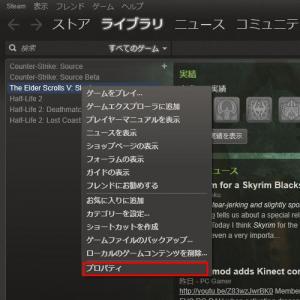 『Steam』で『Skyrim』を購入するも日本語にならない人続出 その対策方法とは?