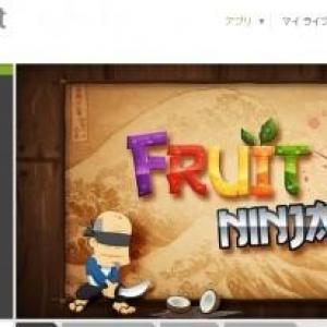 Androidマーケットの100億ダウンロード記念キャンペーン2日目は、Fruit Ninja、Read It Later Pro、Star Chart(星座表)、AirSync by doubleTwistなどが10円で購入可能(更新)