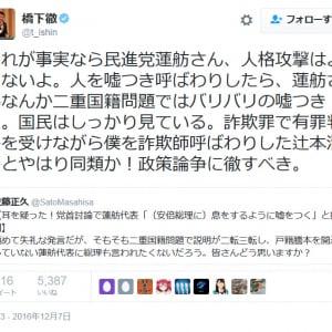 橋下徹氏「蓮舫さんなんか二重国籍問題ではバリバリの嘘つきだ」 党首討論での蓮舫代表の発言を受けツイート