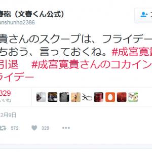 成宮寛貴さん引退で『FRIDAY』の『Twitter』が炎上 何故か文春にも飛び火