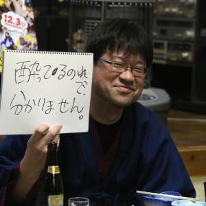 佐藤二朗さんと宴会してきた! 「『RANMARU』秘湯・赤石温泉の旅」潜入レポート