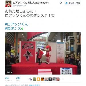 "【Jリーグ】J2熊本のロアッソくんがご乱心!? 『逃げ恥』の""恋ダンス""を拒否して踊ったのは……"