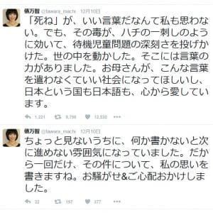 流行語大賞審査員の歌人・俵万智さん 「日本死ね」選出で自身の思いをツイート