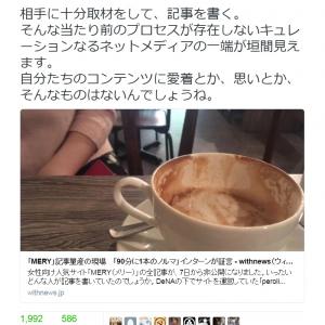 朝日新聞社会部がキュレーション問題について苦言ツイートするも「お前が言うな」の声多数!?