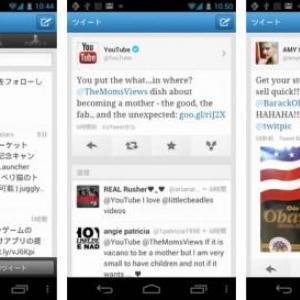 Twitter、新デザインのUIと機能追加を行った公式Twitterアプリのアップデート版を公開