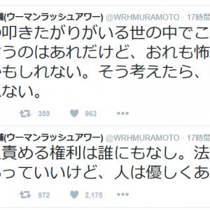 「NON STYLE」井上裕介さんが接触事故 ウーマン村本大輔さんや松本人志さんのツイートが話題に