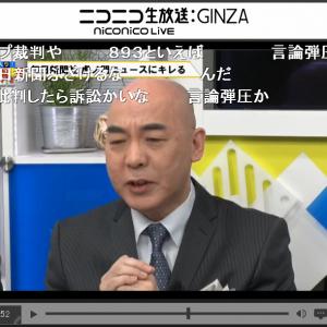 「毎日新聞社 虎ノ門ニュースにキレる」 番組での百田尚樹さん・石平さんの発言に抗議文が届く