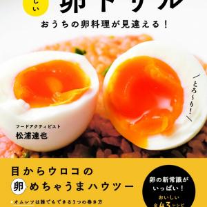 """8000個超の結論! 卵にとことん迫った、‶卵本""""の金字塔!!~マガジンハウス担当者の今推し本『新しい卵ドリル』"""
