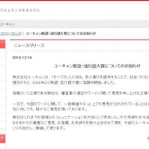 「日本死ね」がトップテンに選ばれ批判された『新語・流行語大賞』 ユーキャンがサイトで見解を発表