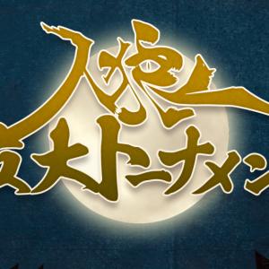 ガジェット通信放送予定:ドキッ!男だらけの人狼村!【最大トーナメント#11】