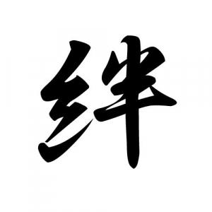 「今年の漢字」を本日14時に発表! ネットでの予想では「絆」
