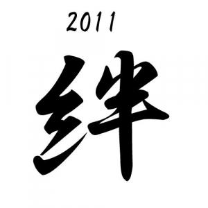 「今年の漢字」を本日発表! ネット予想通り今年は「絆」