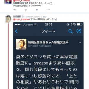 「日本死ね」紹介でおなじみ駒崎弘樹さん 家電量販店でAmazonと同じ値段にしてもらったとツイートし炎上