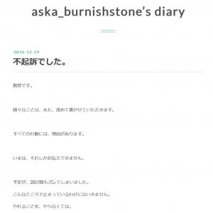 釈放されたASKAさんがブログを更新 「不起訴でした。無罪です。」