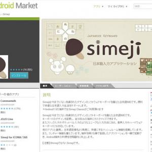 Android用日本語入力ソフト『Simeji』の事業をバイドゥが取得