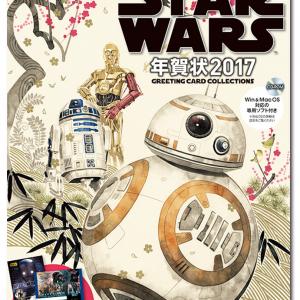 『ローグ・ワン/スター・ウォーズ・ストーリー』素材も収録した「STAR WARS年賀状 2017」が今年はMacに対応、さらにカレンダーも登場!