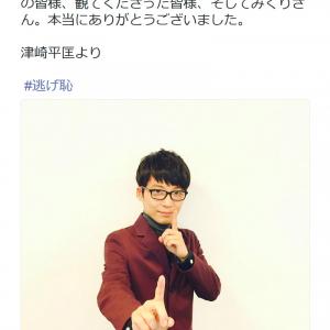 「津崎平匡でいられたことを心から誇りに思います」 星野源さんが『逃げ恥』最終回後にツイート