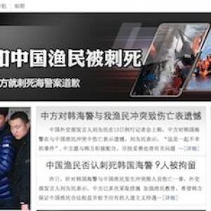 【韓国海洋警察殺害】中国人も非を認めはじめた? ネットユーザー6割「中国漁民に責任ある」