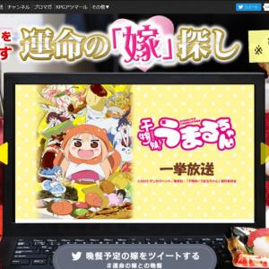 【クリスマス】『うまるちゃん』に『ごちうさ』『ゆゆ式』etc… 聖なる夜に『niconico』は日常系アニメ一挙放送!