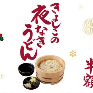【クリスマス】聖なる夜に「きよしこの夜なきうどん」!? 『丸亀製麺』で釜揚げうどん半額