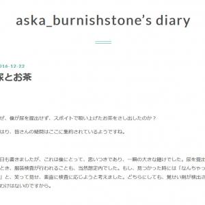 ASKAさんがブログを更新「芸能レポーターは、論外でした」 井上公造さんに批判殺到
