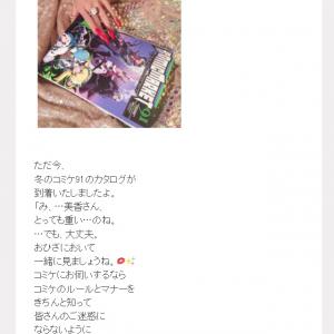 「み、…美香さん、とっても重い…のね」 コミケに参戦表明の叶姉妹の元にカタログが到着