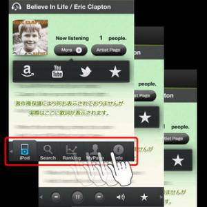 歌詞を自動表示 iPhone向け音楽再生アプリ『Discodeer』無料ダウンロード開始