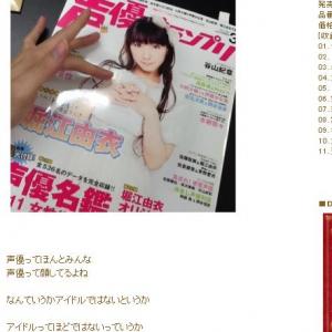 人気声優堀江由衣に対して「チープ」と発言したバンドが活動停止 CD発売中止に12月25日の渋谷公会堂ライブも中止
