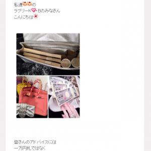1000円札での札束を用意し『Twitter』のネタにも反応…… 叶姉妹のコミケ参戦への意気込みがハンパない!?