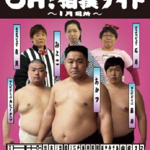 土俵愛あふれるトークで初笑い!相撲好きトークライブ「OH!相撲ナイト~1月場所~」開催決定