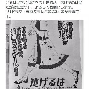 人気ドラマ「逃げるは恥だが役に立つ」 原作最終話が掲載の『Kiss』2月号は本日発売!