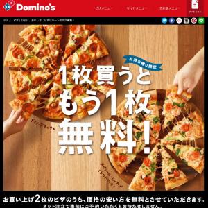 お持ち帰りで1枚買うと1枚無料の『ドミノ・ピザ』  クリスマス・イブに客が殺到し警察も出動する騒ぎに!?