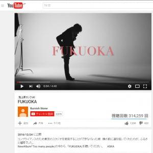 ASKAさん「Merry Christmas!!!!」 クリスマス・イブに新曲「FUKUOKA」を『Youtube』にアップ
