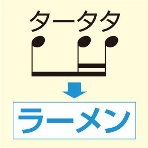 「タータタ=ラーメン」音符の覚え方が秀逸!ダイエット中の人にオススメできないリズム譜早見表