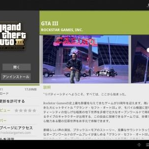 Android向け『グランド・セフト・オートIII(10周年記念版)』がリリース