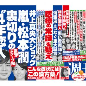 「ゲス潤」「ケチ潤」 井上真央さんとセクシー女優との二股交際が報じられた嵐・松本潤さんに批難殺到