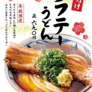 丸亀製麺の新年一発目は沖縄のお正月定番「ラフテー」を使った『年明け ラフテーうどん』