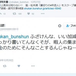 嵐・松本潤さんとの交際が発覚 セクシー女優の『Twitter』に批難と応援の声多数