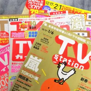 嵐表紙のTV誌 買い足すならコレ! 8誌を徹底比較【2016年→2017年版】[オタ女]
