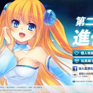 マイクロソフト台湾『Silverlight』の萌えキャラ『藍澤光』が更に可愛くなる! まさに台湾の天使