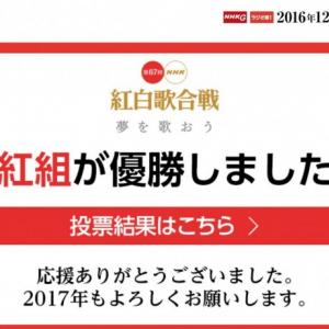 『NHK紅白』視聴者投票意味なし! 紅組優勝に「国民投票を無視」と大荒れ