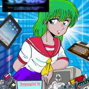 【プロ漫画家デビュー出来るかな】デジタルねた漫画「でじ@おた!」の2017年の抱負について!