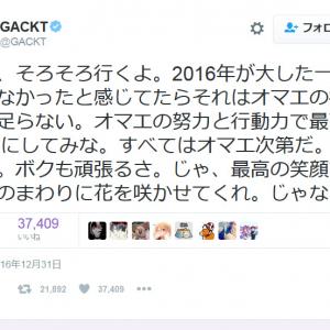 「オマエの努力と行動力で最高の2017にしてみな」 GACKTさんのツイートが大反響