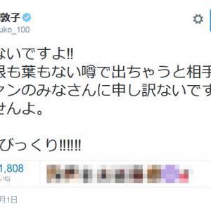 前田敦子さんと「RADWIMPS」の野田洋次郎さん 親密交際報道を「全全全否定」